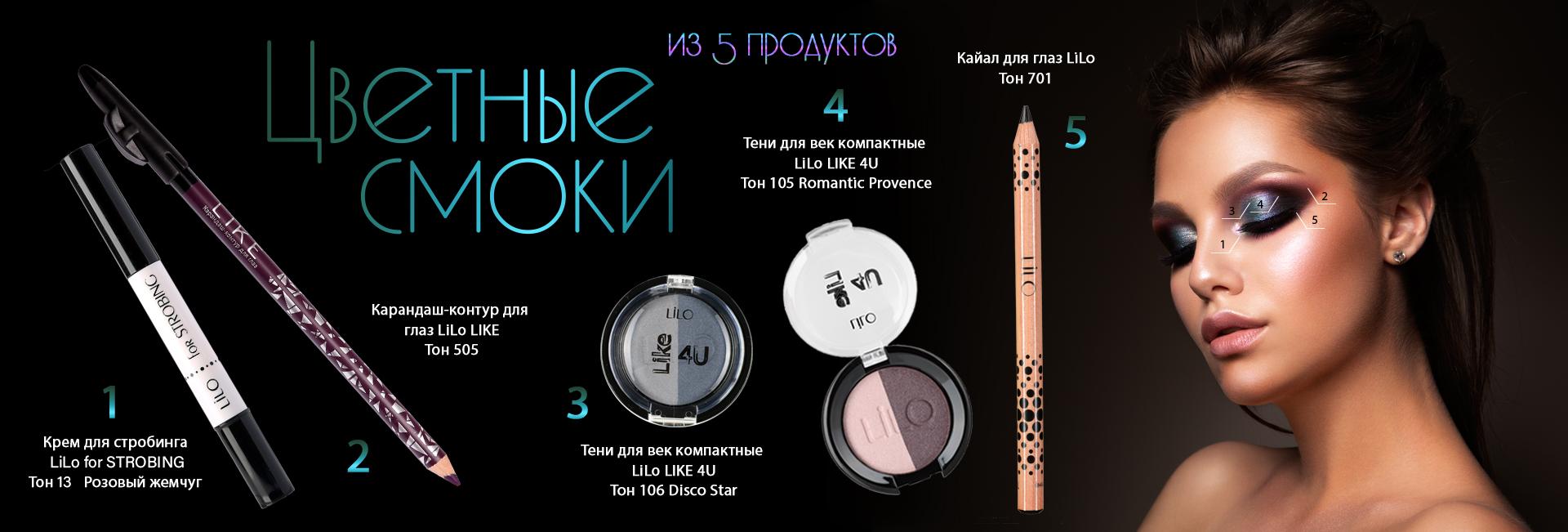 Сайт белорусской косметики купить магазин эйвон спб